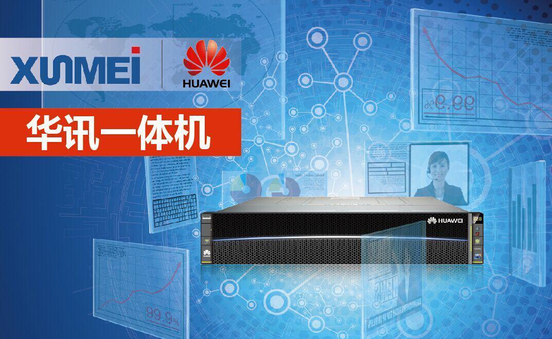 高新兴:讯美与华为联合发布金融安防云服务解决方案图片