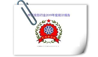 关于开展2019年度安防行业统计工作的通知