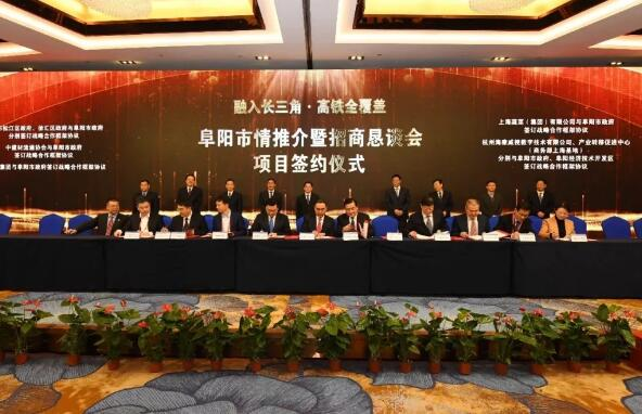 海康威视与阜阳市人民政府签署战略合作协议