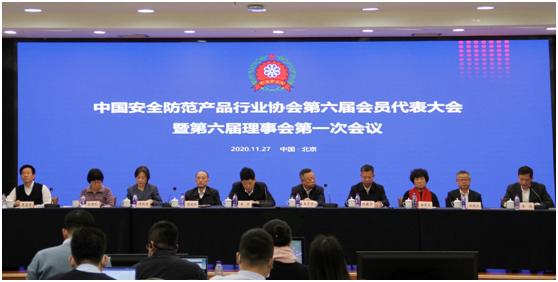 中安协第六届会员代表大会、理事会成功召开