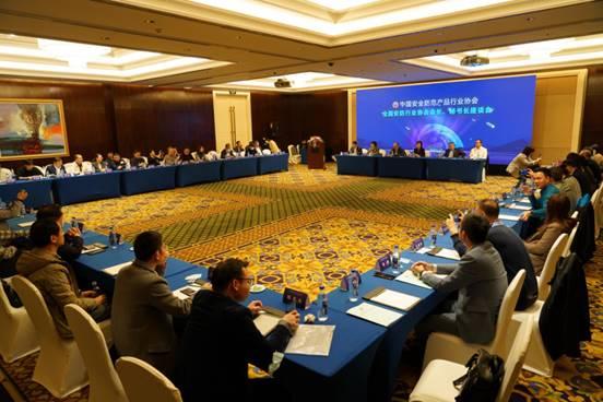 中安协组织召开全国安防行业协会会长、秘书长座谈会