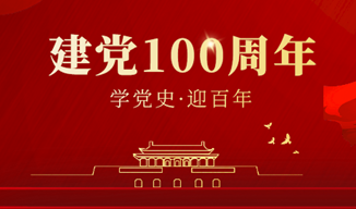 """关于开展""""学党史、促发展、做贡献"""" 庆祝建党100周年活动的通知"""