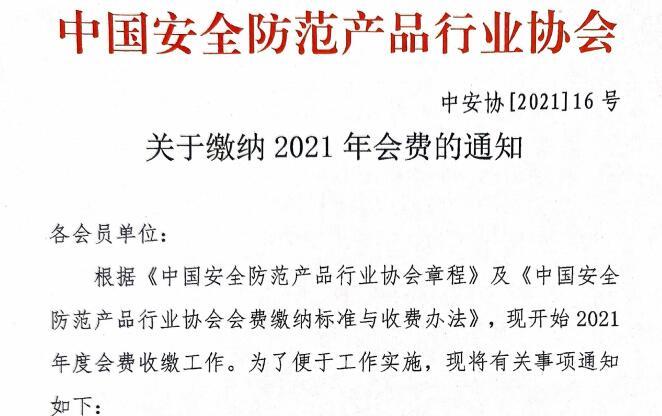 关于缴纳2021年会费的通知