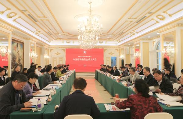中国安全防范产品行业协会专家咨询委员会成立大会在京召开