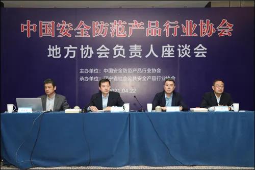 中国安防协会组织召开地方协会负责人座谈会