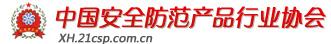 中国安防行业网新闻中心